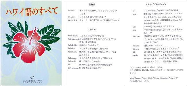 ハワイ語の本、関連書籍|イシ・...